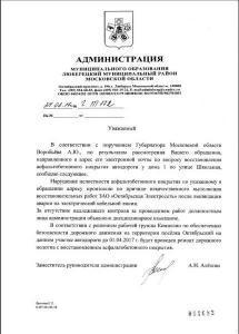 От Управление дорожного хозяйства администрации Люберецкого муниципального района.JPG