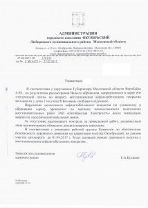 От администрации городского поселения Октябрьский.jpg