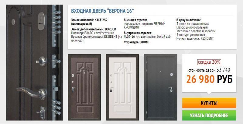 купить входную металлическую дверь цены