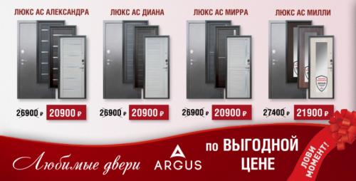 575150527_aktsiya_lyubimye_dveri.png
