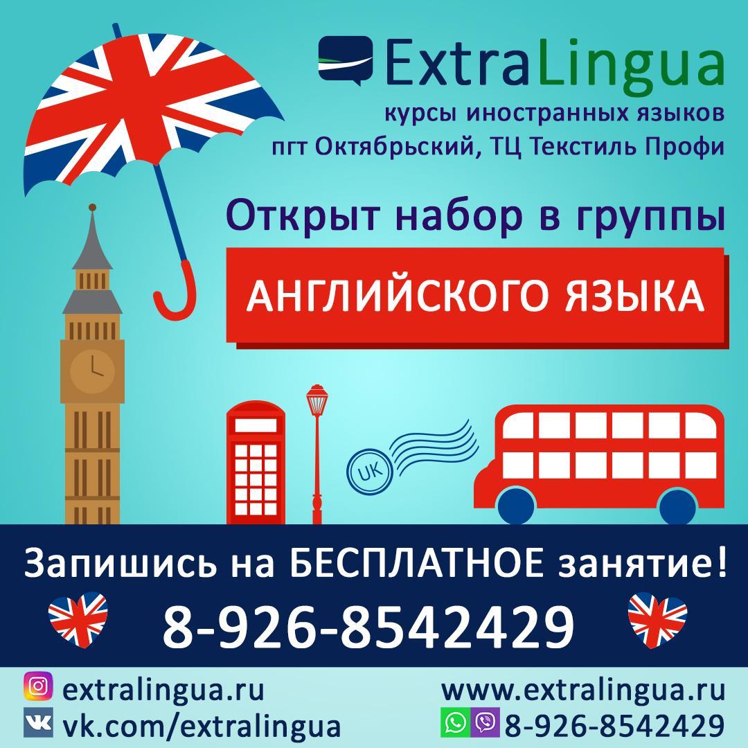 Extra Lingua