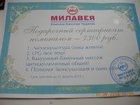 Подарочный Сертификат в Милавея.